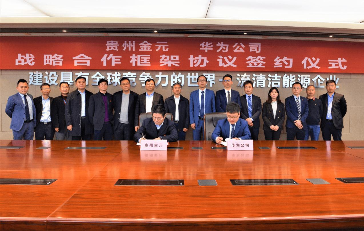 贵州金元与华为签署战略合作协议