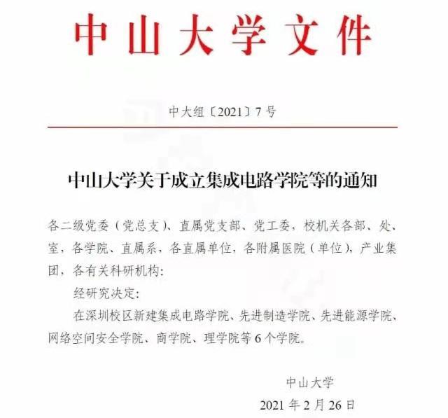中山大学深圳校区将新建6个学院