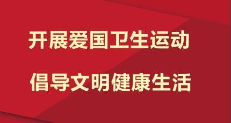 西藏开展春季爱国卫生运动:同住一座城 共爱一个家
