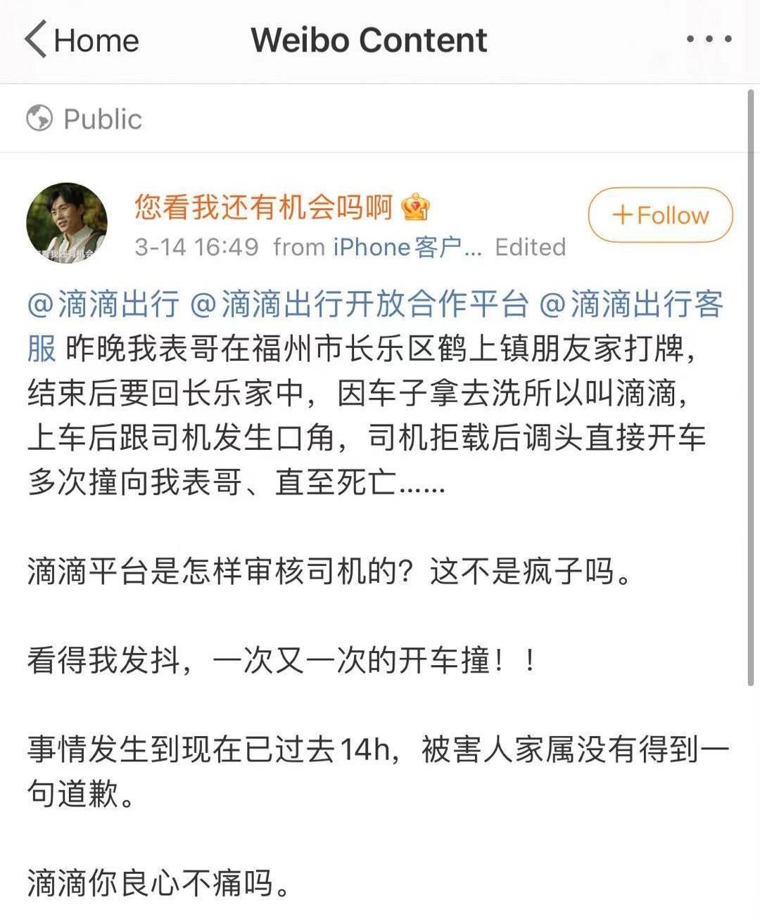 福州滴滴司机撞击乘客致死最新消息 被滴滴司机撞死乘客家属发声