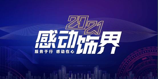 """华浔品味装饰集团成功举行2021年""""感动饰界""""发布会"""