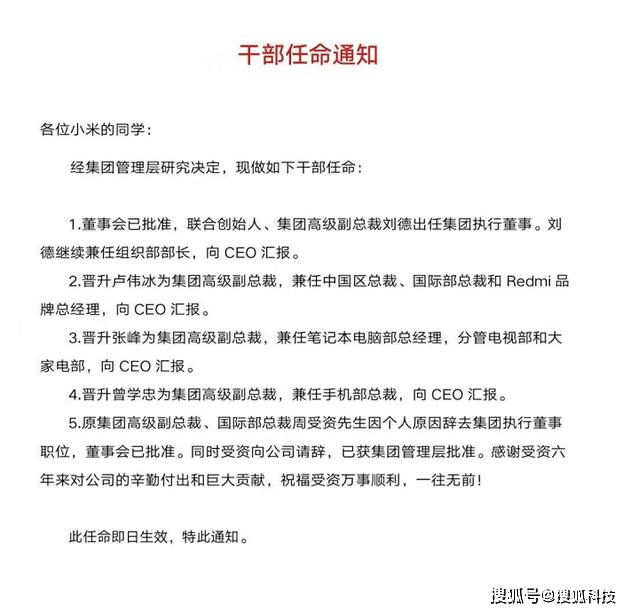 小米:晋升卢伟冰、张峰、曾学忠为集团高级副总裁