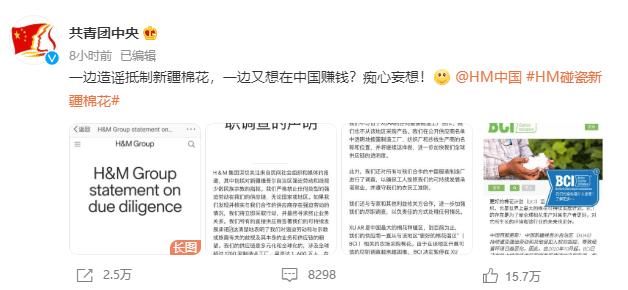 H&M凉了?被指造谣新疆棉花 淘宝京东拼多多疑似下架