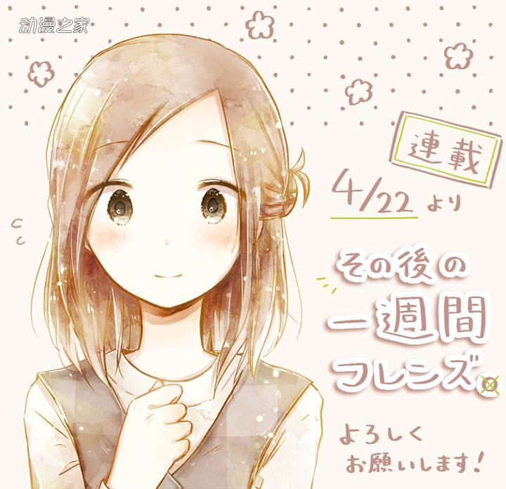 叶月抹茶创作的漫画《一周的朋友》讲述藤宫等主要角色在高中毕业后的故事