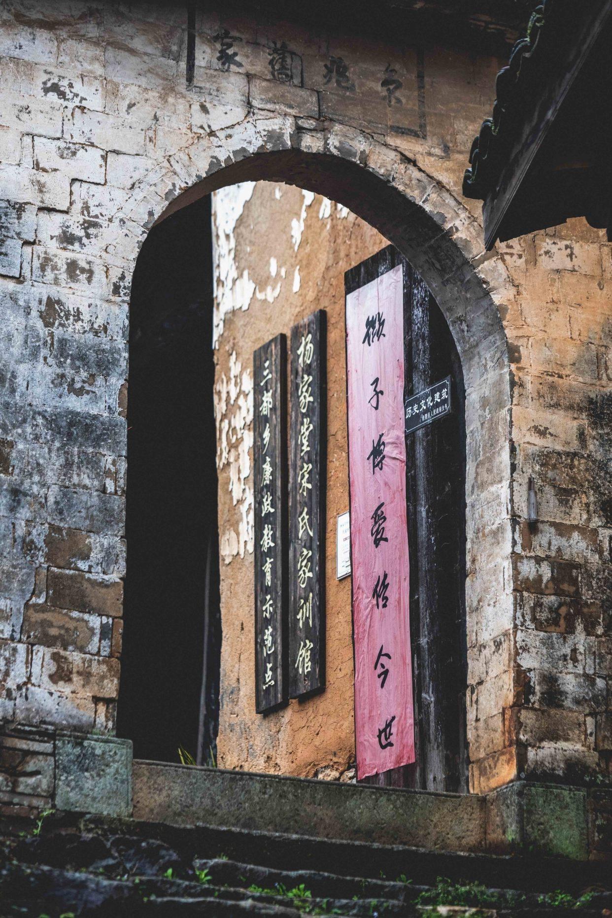 最后的江南秘境:松阳杨家堂,惟此桃花源,四塞无他虞