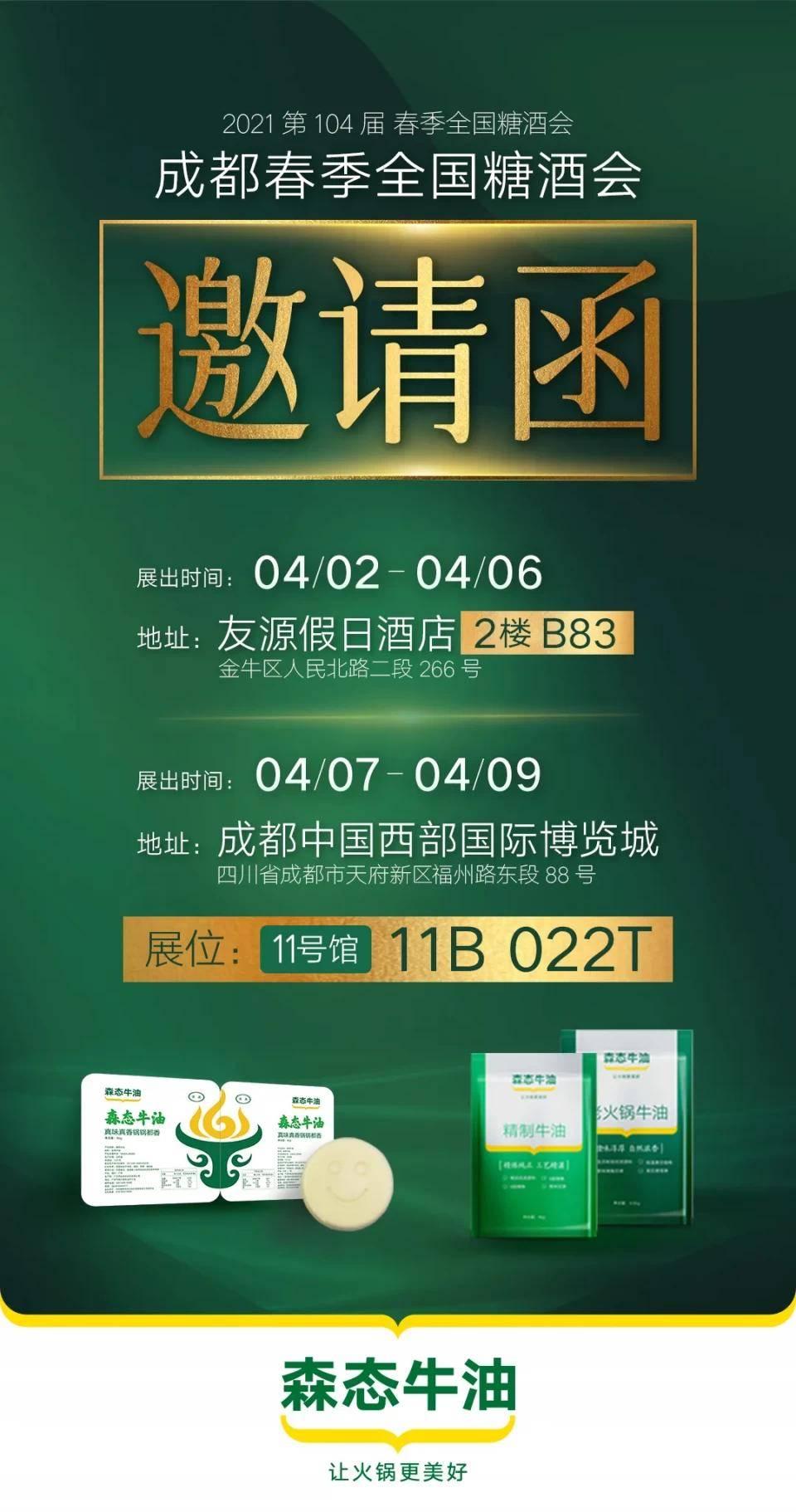 森态携三星堆文化亮相2021春季糖酒会—世界的三星堆,中国的森态牛油