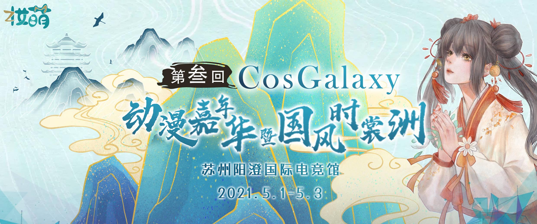苏州第三届CG国风动漫节来了 五一齐聚阳澄电竞馆! 展会活动-第1张