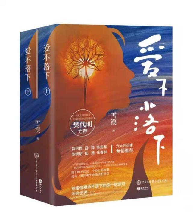 爱的诗意,爱的情怀——雪漠新书《爱不落下》在京首发