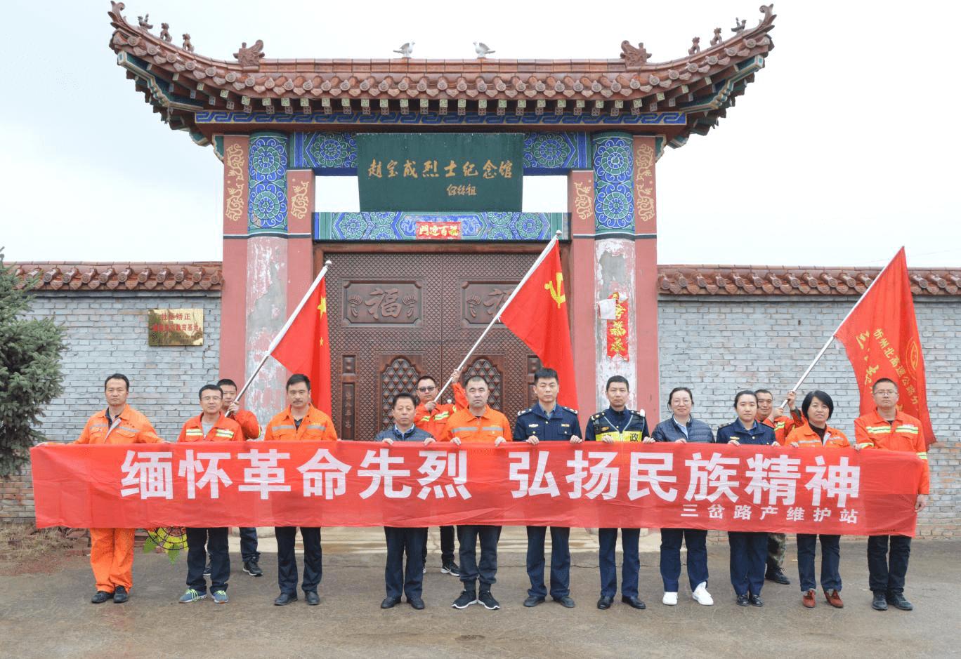 忻州北三岔高速志愿者举行清明节祭奠革命先烈活动