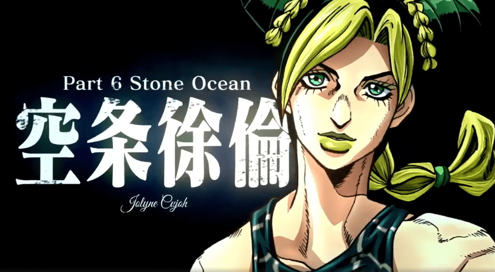 《JOJO的奇妙冒险》第6部《石之海》宣布动画化 感觉脸上的荒木线越来越少