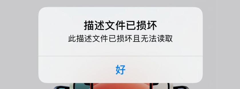iPhone 13 Pro机模曝光/新iMac屏幕或更大/屏蔽更新文件可以用了~