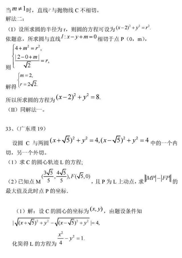 图片[27]-高中数学最经典50题-小e英语课堂