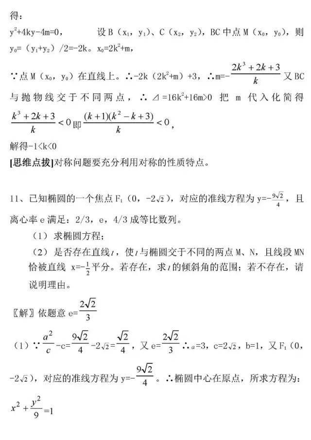 图片[10]-高中数学最经典50题-小e英语课堂