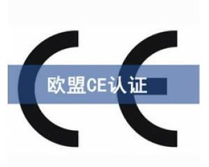 医疗CE认证如何办理?