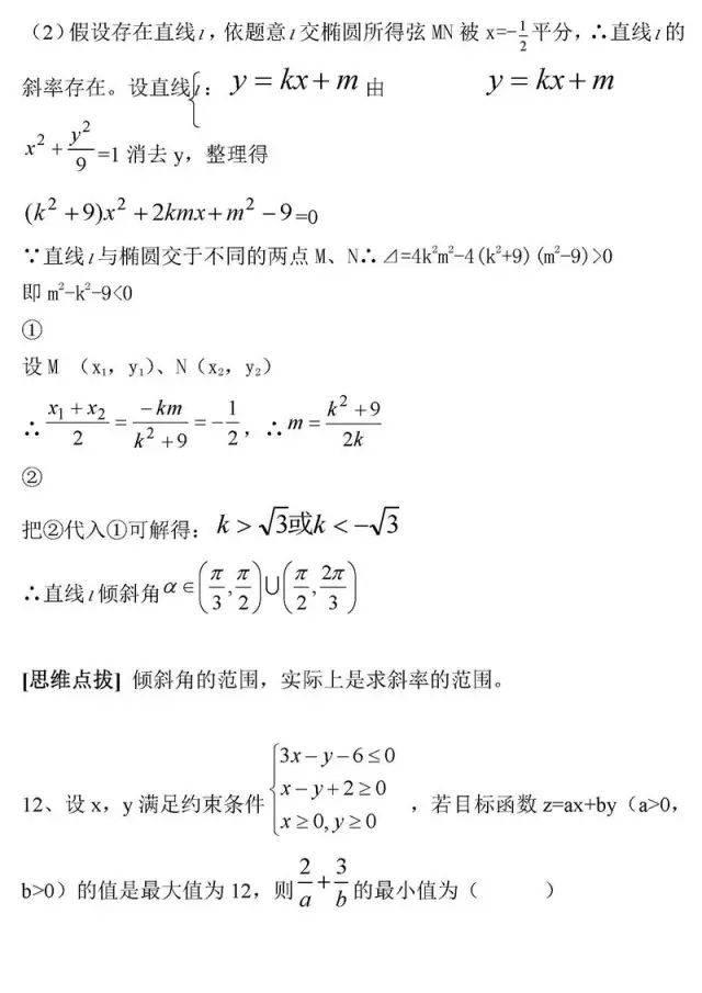 图片[11]-高中数学最经典50题-小e英语课堂