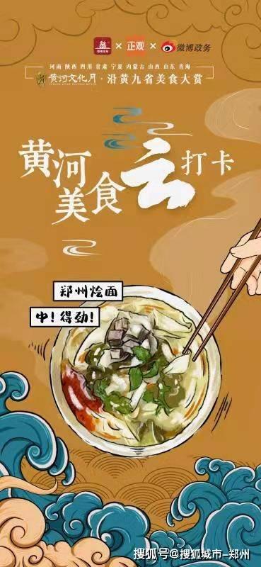 """黄河文化月,打卡""""沿黄九省市""""美食,你最爱的家乡美食是什么?"""