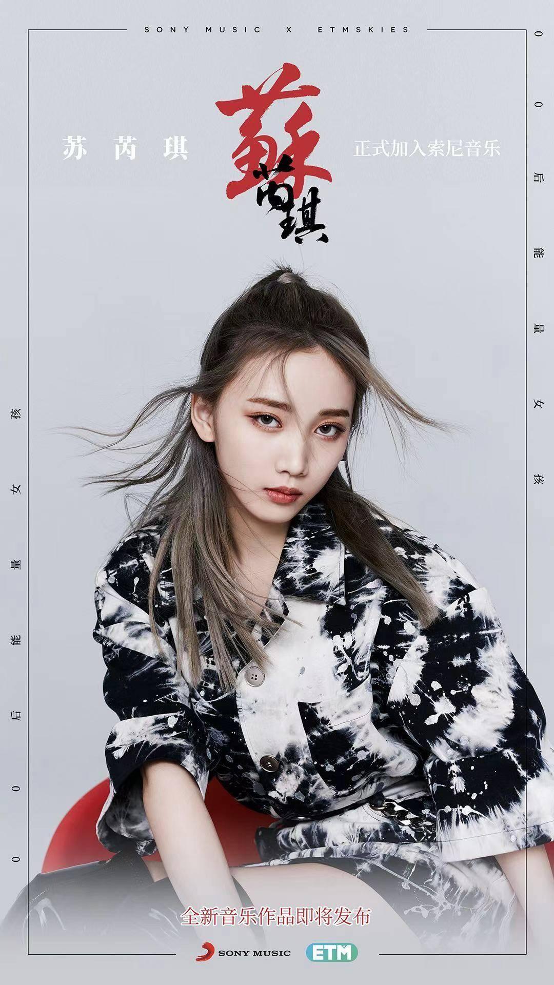 刘人语苏芮琪加入索尼音乐携手开启音乐新篇章