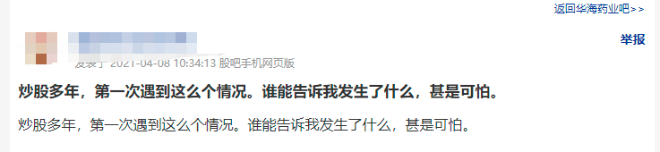 股价腰斩!医药大白马连续跌停:社保、险资踩雷,5家机构集体出逃2.67亿