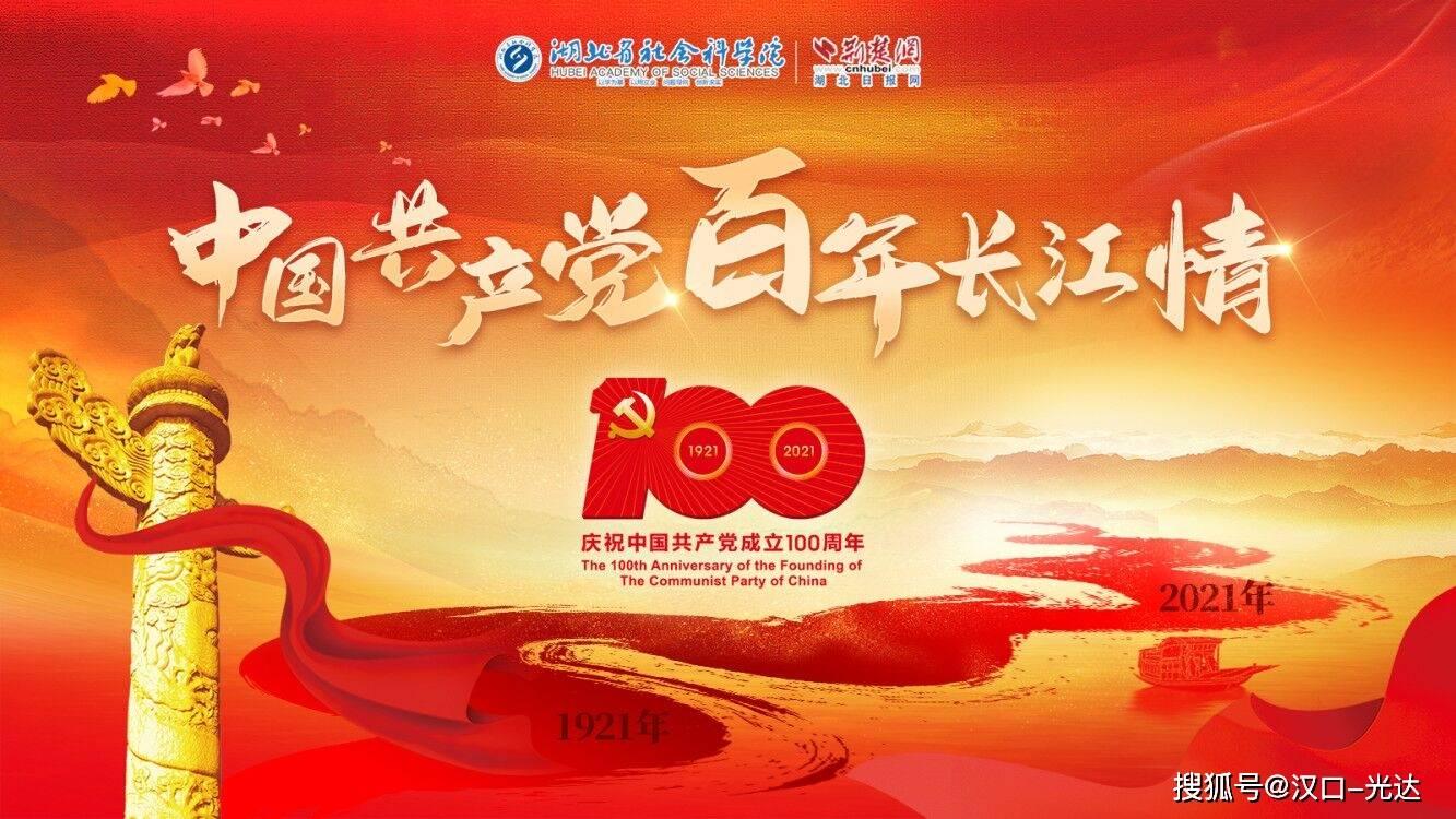 百名社科人讲述中国共产党百年长江情