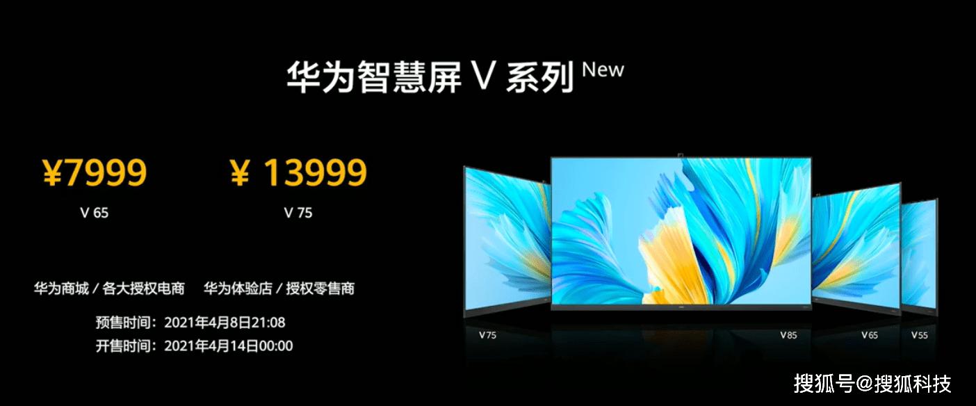 新一代华为智慧屏V系列发布,最高售价21999元