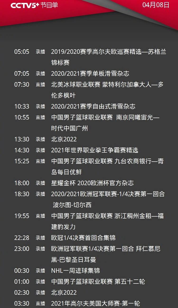央视3平台共转5场CBA,CCTV5直播辽篮vs新疆男篮+奥运会附加赛中国女足PK韩国