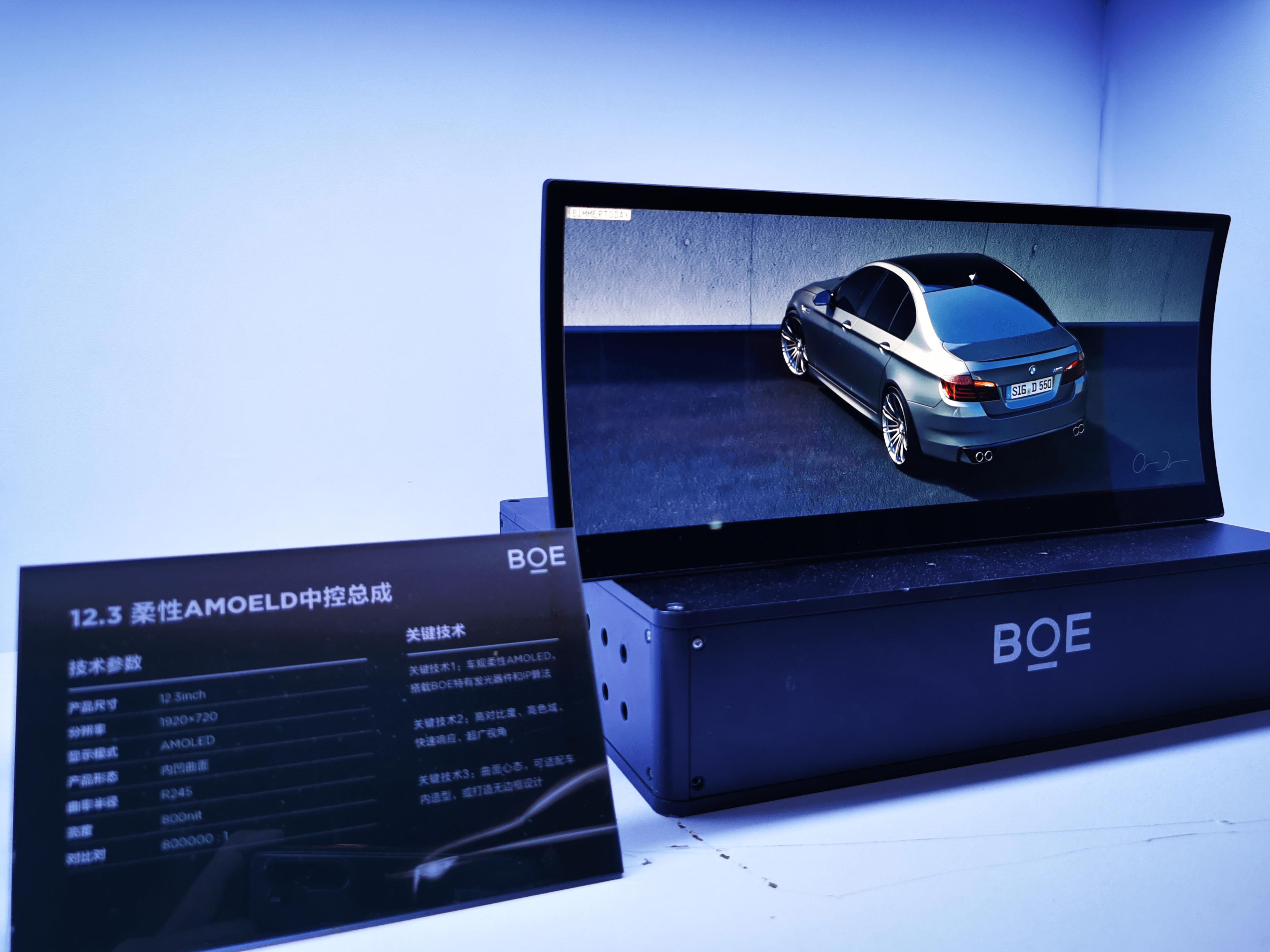 BOE(京东方)智能座舱解决方案亮相2021 TIAA车联大会