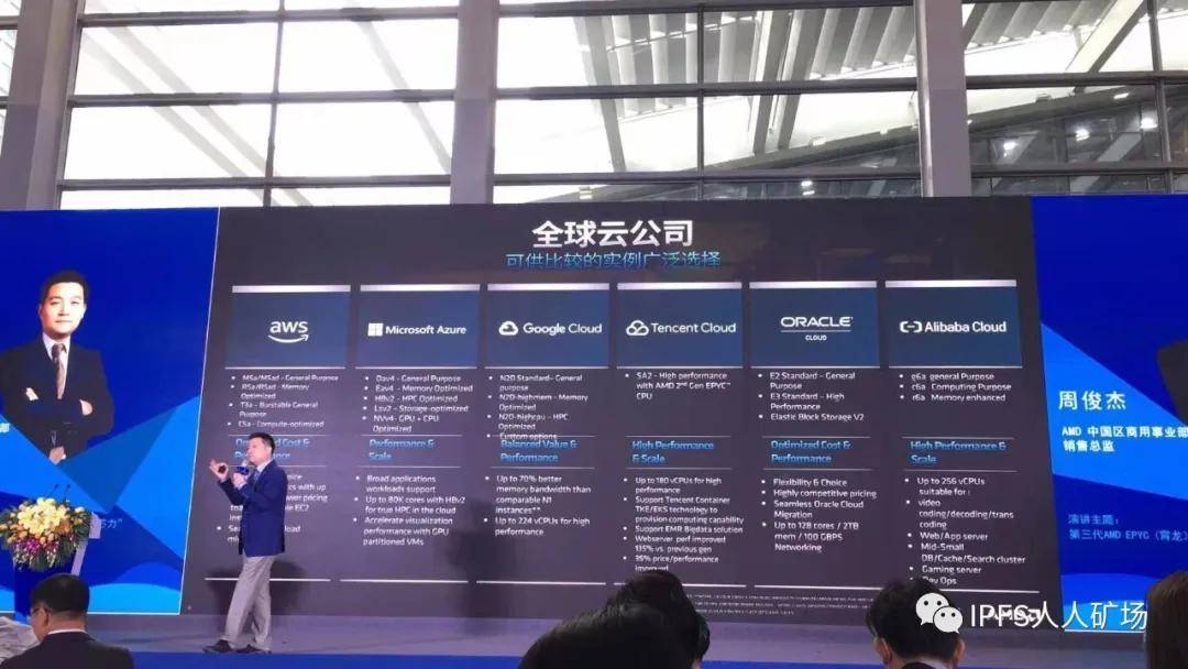 人人矿场参展:深圳市人民政府主办数据与存储峰会