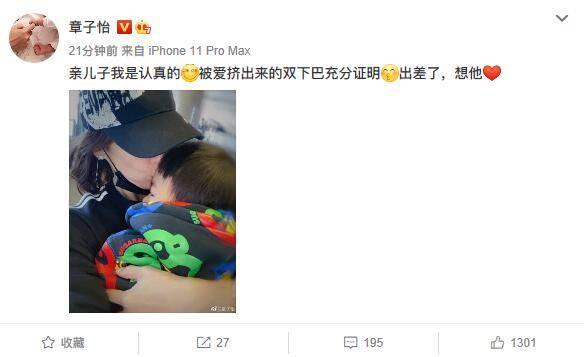 章子怡晒与儿子亲吻照 太用力双下巴十分抢镜