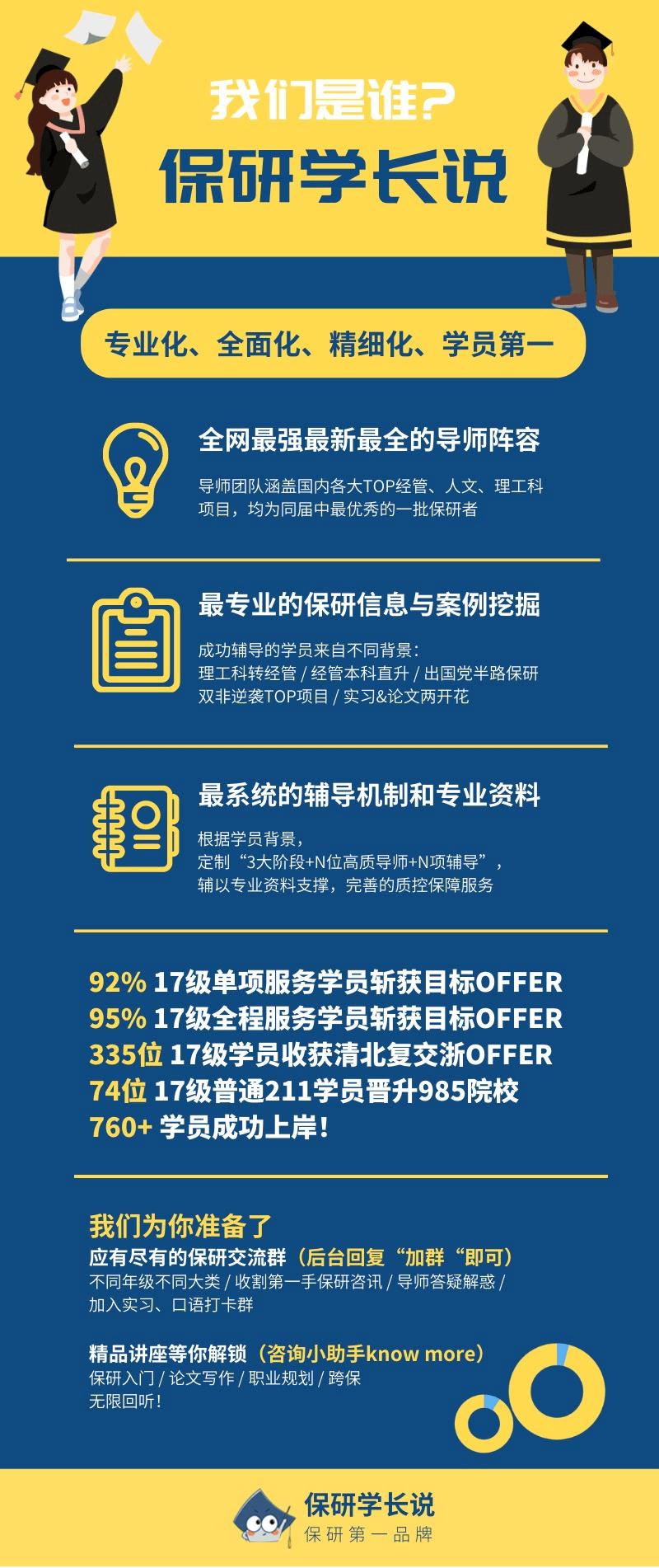 通知速递ing   清华经管2021优秀大学生博士夏令营报名通知发布!