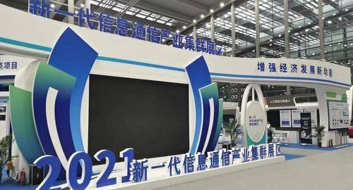 新一代信息通信产业集群展举办
