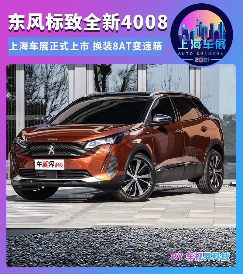 2021上海车展:东风标致全新4008上市