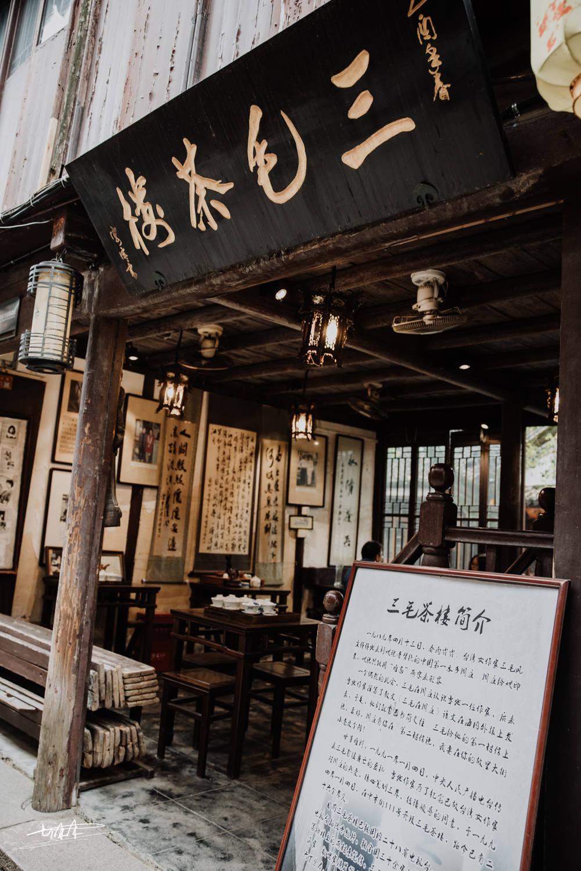 原创             苏州周庄古镇这家20多年的老茶馆里,装着三毛与周庄扯不断的情缘