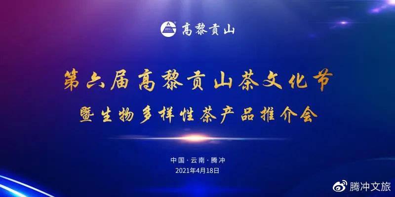 第六届高黎贡山(线上)茶文化节开启,参与抖音挑战赛探神秘高黎贡山