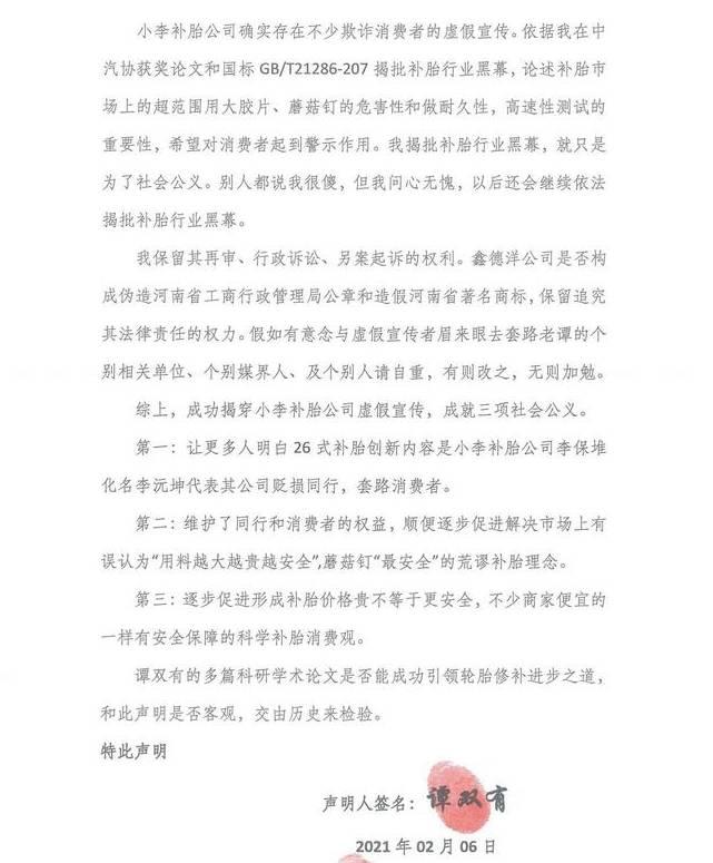 """""""河南汽修第一案""""落槌 小李补胎多项宣传内容被省高法判定虚假宣传"""