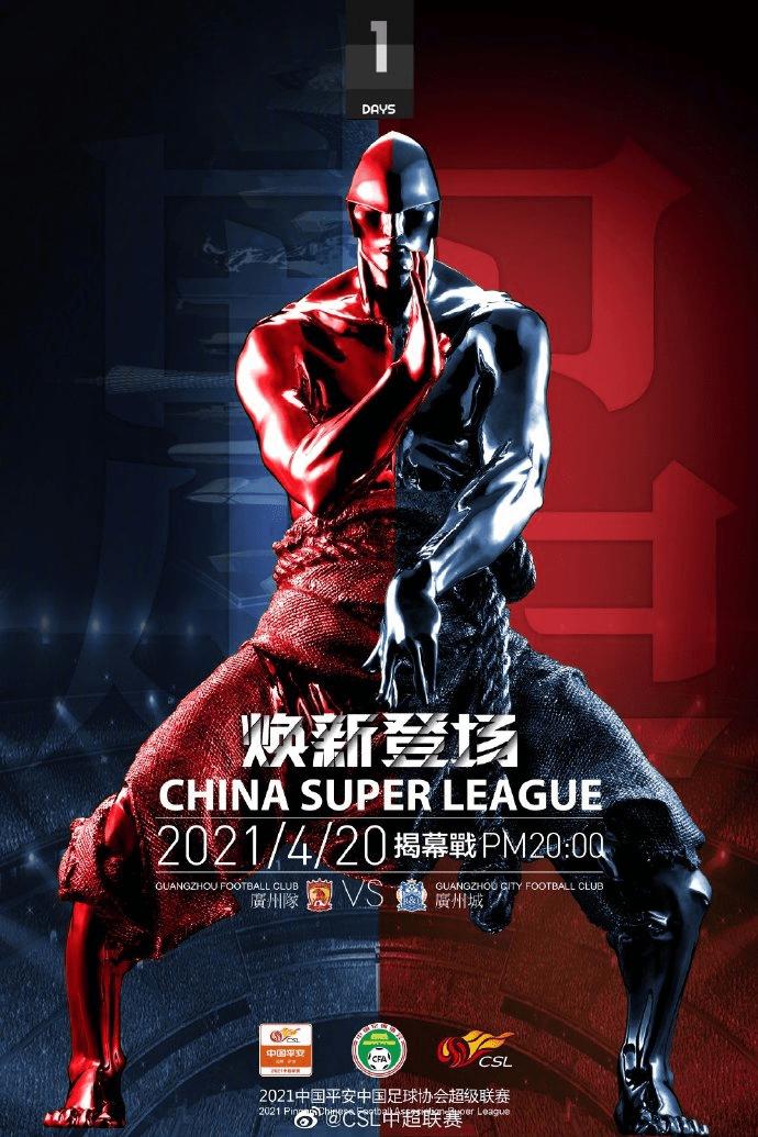 CCTV5直播中超揭幕战广州队vs广州城:全华班出击 能否取首胜