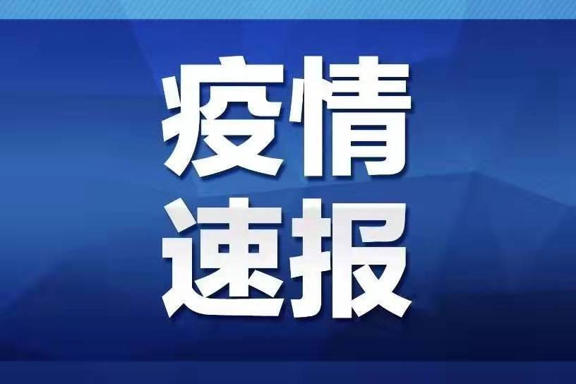 疫情报告:4月20日全国新增境外输入病例19例,云南本土病例2例
