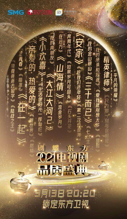 电视剧品质盛典:杨紫李现再同台,杨颖荣获品质人气剧星