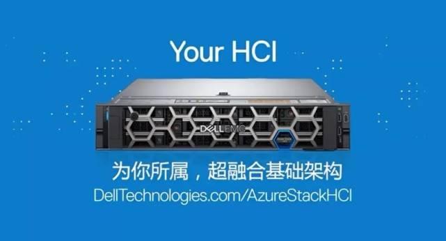 戴尔科技首发Azure Stack HCI,背后的大势、胜势与升势