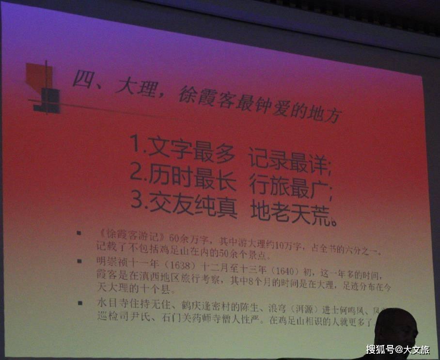 """中国徐霞客研究会副会长:霞客在时人眼中是一个""""漂游浪荡""""公子"""