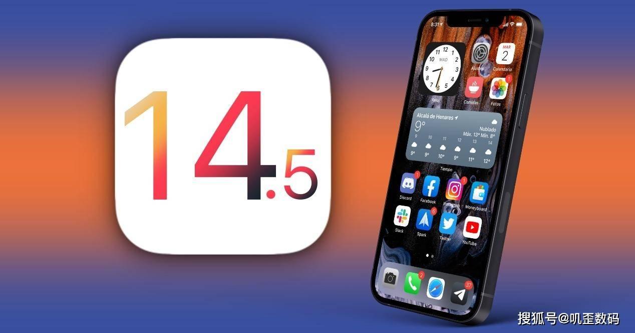 原创             iOS14.5正式发布,苹果力压小米,你的iPhone可以升级吗?