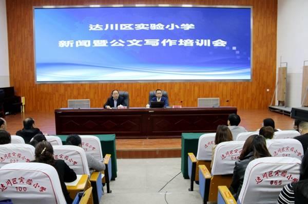 达川区实验小学举行新闻暨公文写作培训