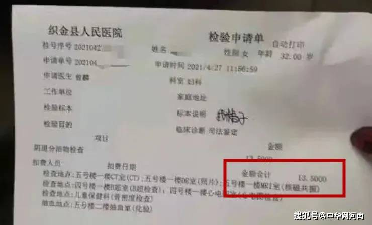 上海一女子在贵州农家乐遭入室强奸,鉴定费要收13.5万?