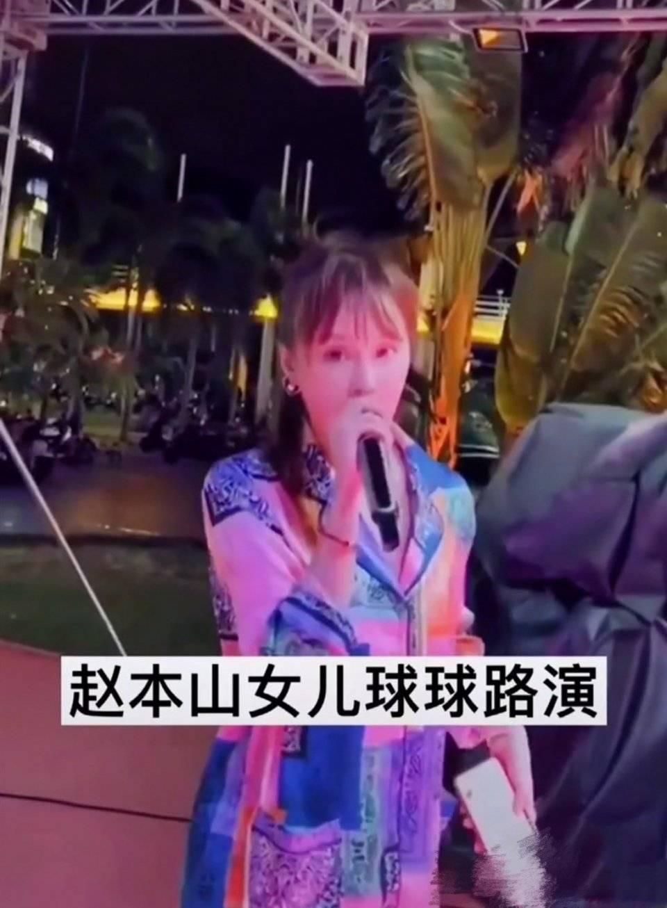 赵本山女儿街头路演献唱!穿花衬衫搭配拖鞋,唱功太棒获路人欢呼