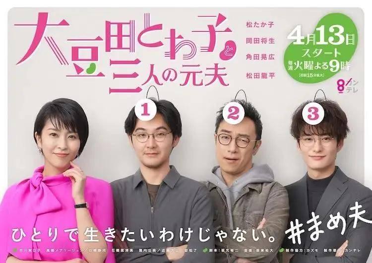 图片[1]-女神松隆子+鲜肉版黄晓明,一女vs三男的爆款竟成年度最佳?-妖次元