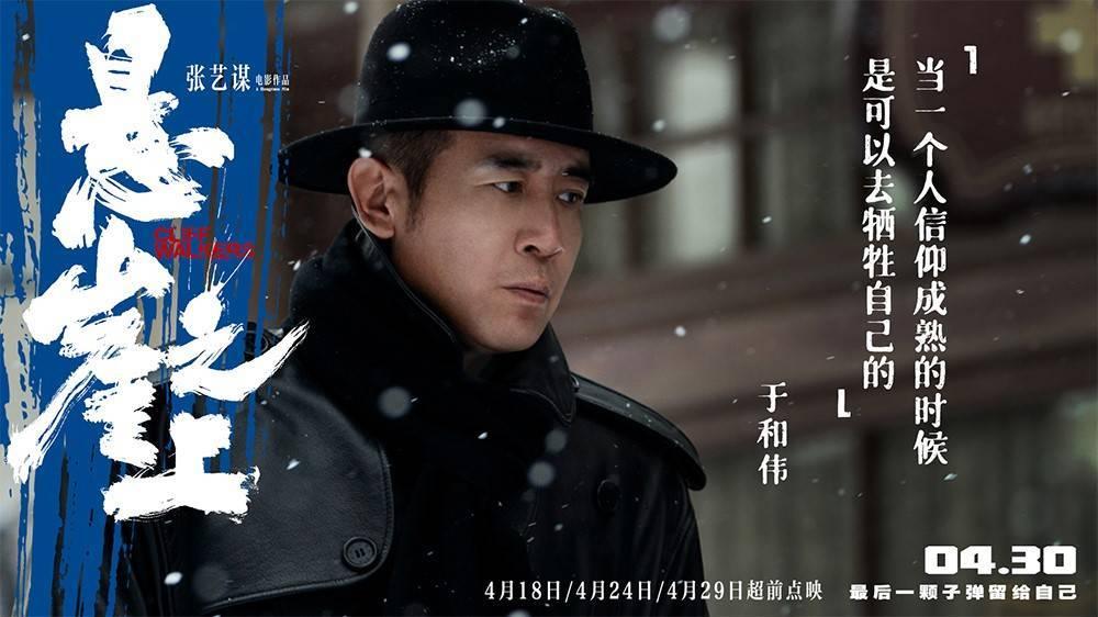 《悬崖之上》观影活动在京举行 五一档将登陆全国IMAX银幕