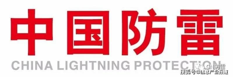 电网防雷 | 百新电瓷发布新型防雷冰瓷质绝缘设备