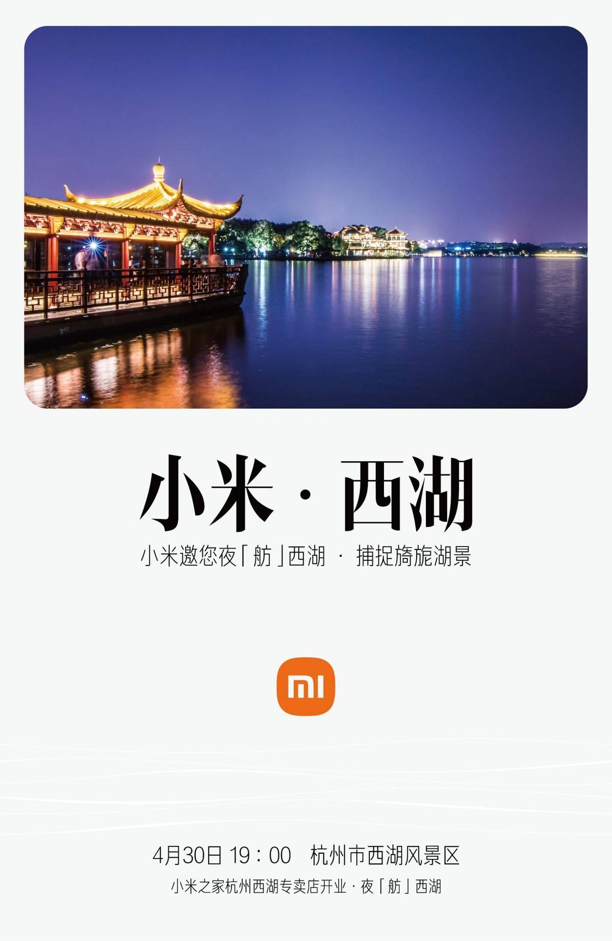 杭州小米之家落户西湖畔 探索景区新零售