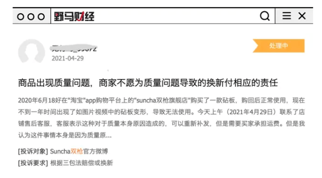 双枪科技卖筷子、砧板年收6亿,实控人曾牵涉虚假借款