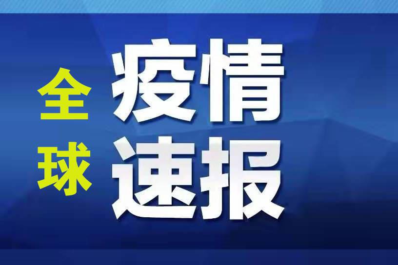 中国国际新闻传媒网:4月30日中国以外主要国家和地区疫情综述