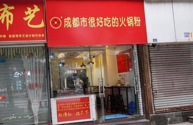 外地游客到四川成都旅游,看见当地的招牌都笑了:成都人真幽默